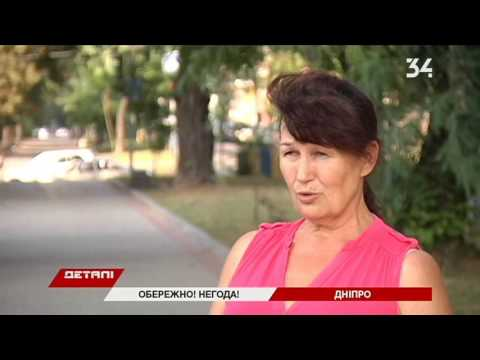 Погода в Днепропетровской области резко ухудшится