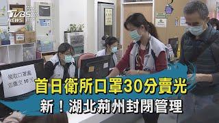 【TVBS新聞精華】 20200216  首日衛所口罩30分賣光 新!湖北荊州封閉管理
