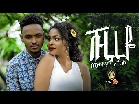 "Ethiopian Music : Mulualem Takele (Shurureye)ሙላለም ታከለ ""ሹሩረዬ""New Ethiopian Music 2019(Official Video)"