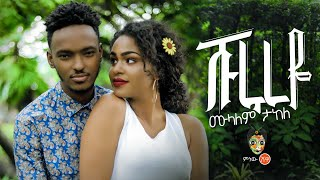 "Ethiopian Music : Mulualem Takele (Shurureye)ሙላለም ታከለ ""ሹሩረዬ""New Ethiopian Music 2019(Official Video)"