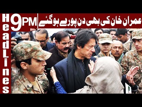 Court turns down Imran Khan's exemption plea - Headlines & Bulletin 9 PM - 25 April 2018 - Express