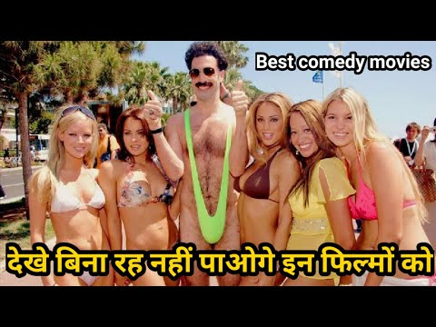 Top 10 Best Comedy Movies Of Hollywood Like American Pie