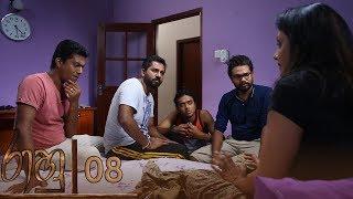 Raahu | Episode 08 - (2018-09-19) | ITN Thumbnail