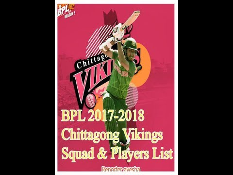 BPL 2017-2018  Chittagong Vikings Squad & Players List || Reporter ayesha
