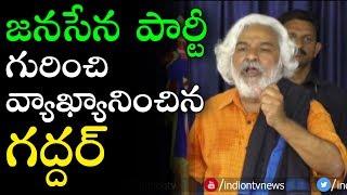 Gaddar Comments on Pawan Kalyan and Jana Sena Party | Political Updates | indiontvnews