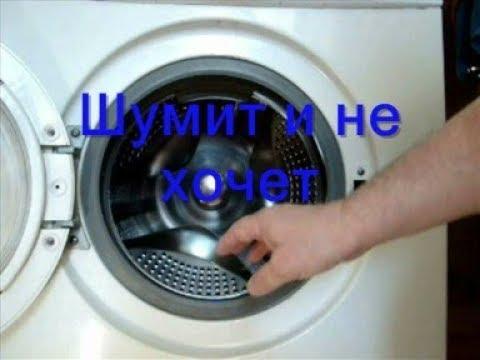 Шумит стиральная машина. А работать не хочет