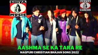 Nagpuri Christmas X-Mas Song - Aashma Se Ka Tara Re | Christmas  Album - Aay Gelak Janam Parab