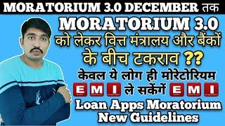 MORATORIUM EXTENSION 3.0.RBI LOAN EMI MORATORIUM Extension till December by Finance Minister.