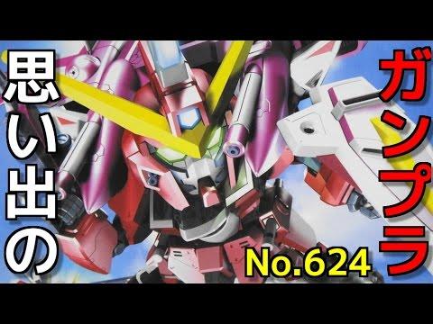 思い出のガンプラキットレビュー集 No.624 ☆ SDガンダムBB戦士 No.268 ジャスティスガンダム   Gundam Plastic Model Memories