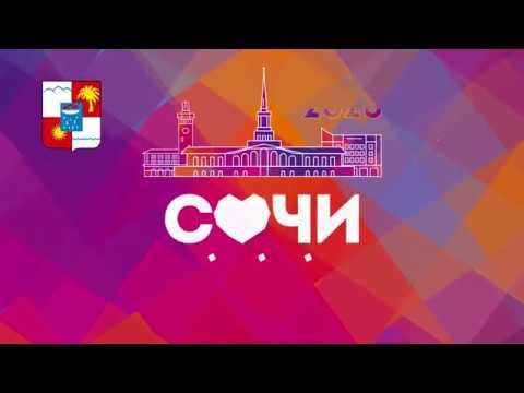 День города Сочи #СлавлюСочи