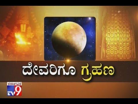 Devarigu Grahana: Lunar Eclipse Effect Temple Closed for 9 Hours