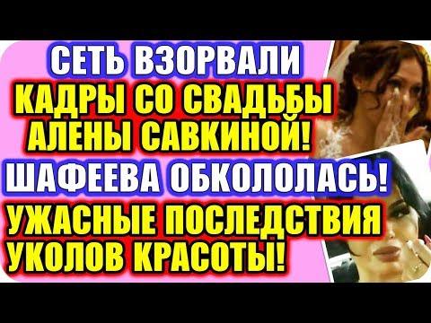 ДОМ 2 НОВОСТИ ♡ Раньше Эфира 22 января 2020. Эфир (28.01.2020).
