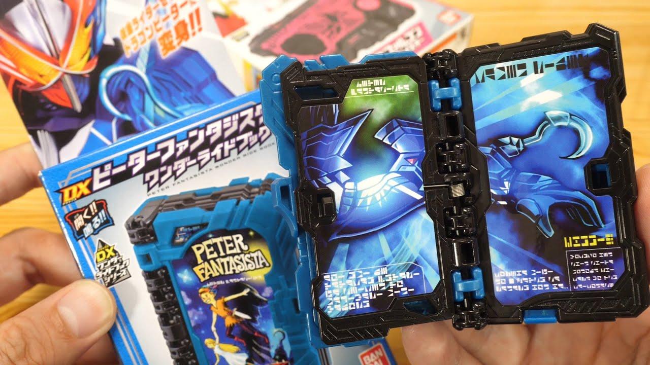 見開き2ページでなかなかの読み応え!?仮面ライダーセイバーの玩具がついに発売開始!DXピーターファンタジスタワンダーライドブック