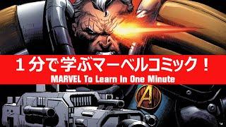 1分で学ぶマーベルコミック!:ケーブル