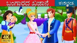 ಬಂಗಾರದ ಖಜಾನೆ   Kannada Stories   Kannada Fairy Tales