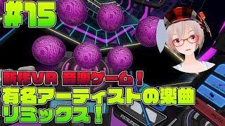 第15話 最新VR音楽ゲームELECTRONAUTSでリミックス!の巻