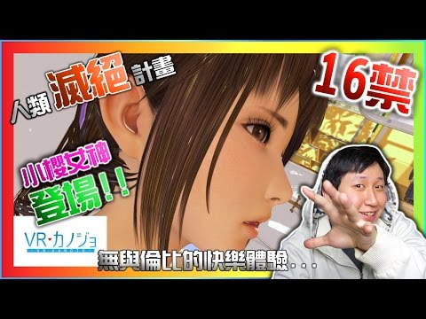 【VR】三分鐘介紹遊戲 - VR KANOJO  VRカノジョ VR女友 正式版 搶先播放 紳士必備