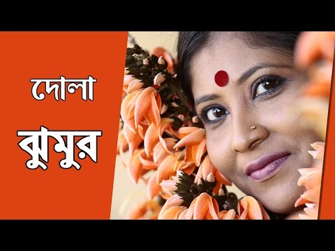Dr. Dola Roy  | Bon me sovela | Jhumur  | Bangla Folk Song