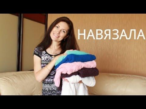 вязание мои новые пять свитеров с примеркой Youtube