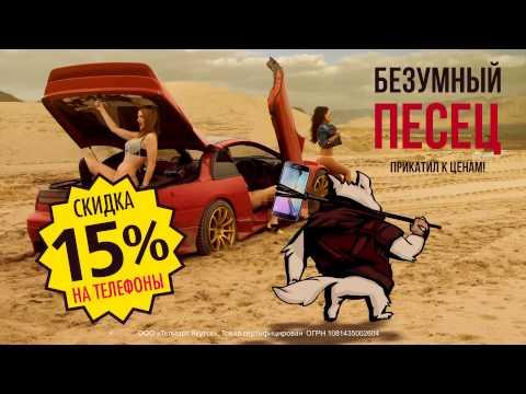 Скидки 15% на телефоны в магазинах Телмарт!