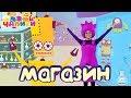 ЧаПиКи Магазин игрушек Детская песенка про игрушки магазин и выбор подарков mp3