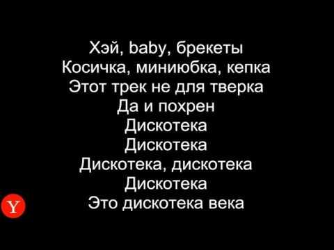 Пика–патимейкер(Караоке)Текст песни