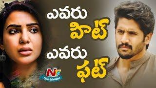U Turn Movie Vs Shailaja Reddy Alludu Movie Public Talk | Naga Chaitanya And Samantha | NTV ENT