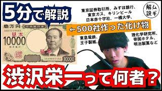 【5分で】渋沢栄一が新1万円札になる理由がわかる動画|東大生ムギタローの人物解説