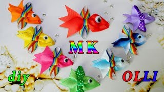 DIY easy   Рыбки из лент   Fishes from ribbons💦🐠🐠🐠💦
