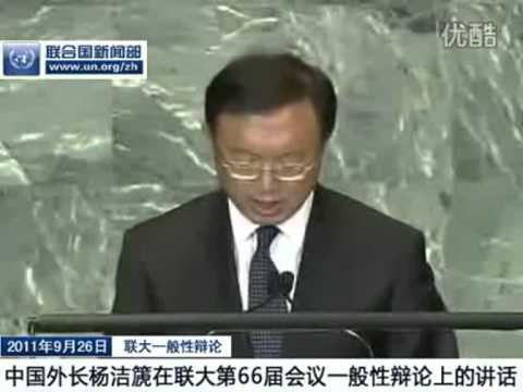 simultaneous-interpretation-practice-2---china's-foreign-minister-at-the-un-66th-general-assembly
