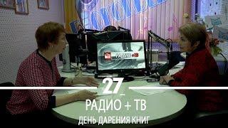 Радио + ТВ. День дарения книг