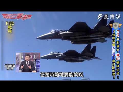 美國無疑是世界第一!中俄猛秀五代機戰力只會變砲灰?|[風云軍事精華集EP.5]