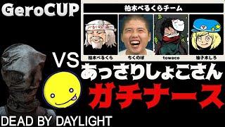 【DbD】あっさりしょこさんのガチナースVS柏木べるくらチーム #783【GeroCUP】Dead by Daylight