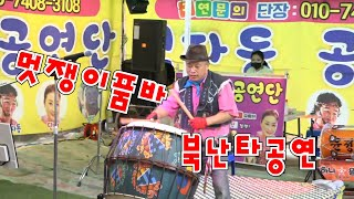 11월 22일 멋쟁이품바 북난타공연 전자동 공연단 작은…