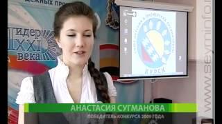 В Курске собрались «лидеры XXI века»