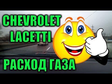 Расход газа по городу Chevrolet Lacetti