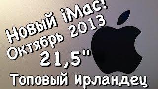 21,5-дюймовий iMac 2013 (Жовтень) - Повний огляд з розпакуванням і тестуванням