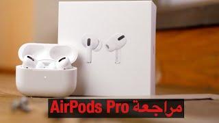 مراجعة AirPods Pro