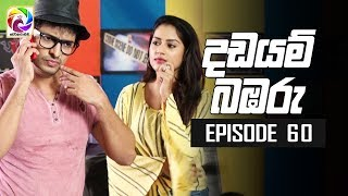 Dadayam babaru Episode 60 ||  24th May 2019 Thumbnail