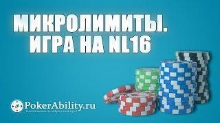 Покер обучение | Микролимиты. Игра на NL16
