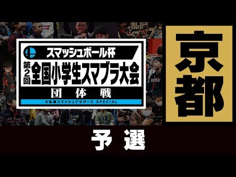 第2回 全国小学生スマブラ大会 団体戦 京都大会 予選 [Nintendo Live 2019]