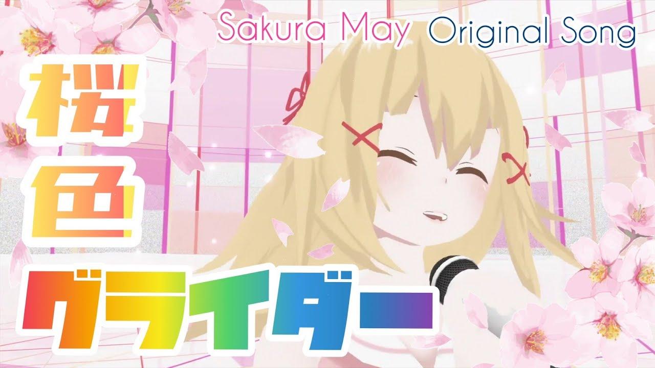 桜色グライダー / サクラメイ