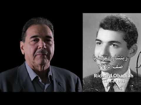 تعرف الى اسرائيل – اخر مدرسة ثانوية يهودية في العراق