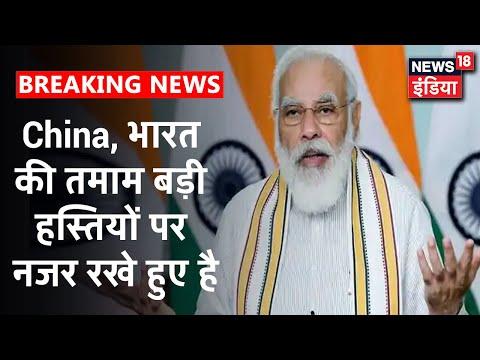 देश की बड़ी हस्तियों पर China की नजर, बड़ी साजिश का हुआ पर्दाफाश | Breaking News