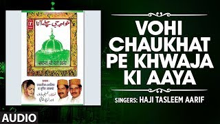 ►VOHI CHAUKHAT PE KHWAJA KI AAYA (Audio) : HAJI TASLEEM AARIF | T-Series Islamic Music
