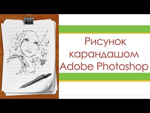 Портрет карандашом в Photoshop