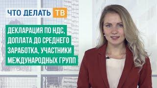 Декларация по НДС, доплата до среднего заработка, участники международных групп