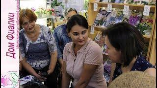 ДФ.Встреча с селекционерами И.Кабановой и Е.Трофименко