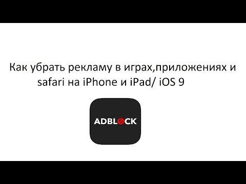 Как убрать рекламу в играх и приложениях на iPhone и iPad/iOS 9