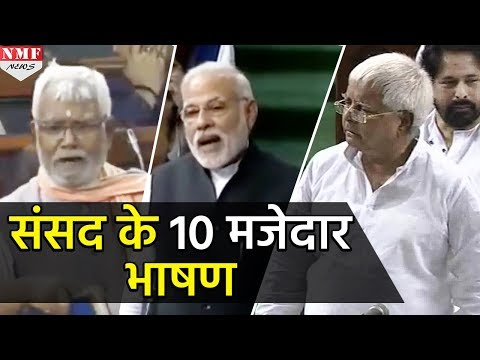 Parliament में नेताओं